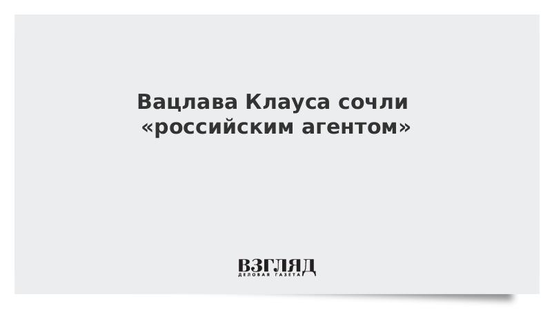 Вацлава Клауса сочли «российским агентом»
