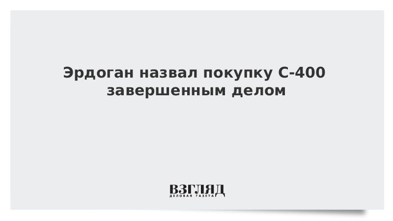 Эрдоган назвал покупку С-400 завершенным делом