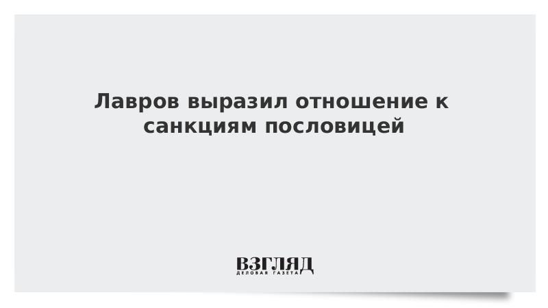 Лавров выразил отношение к санкциям пословицей