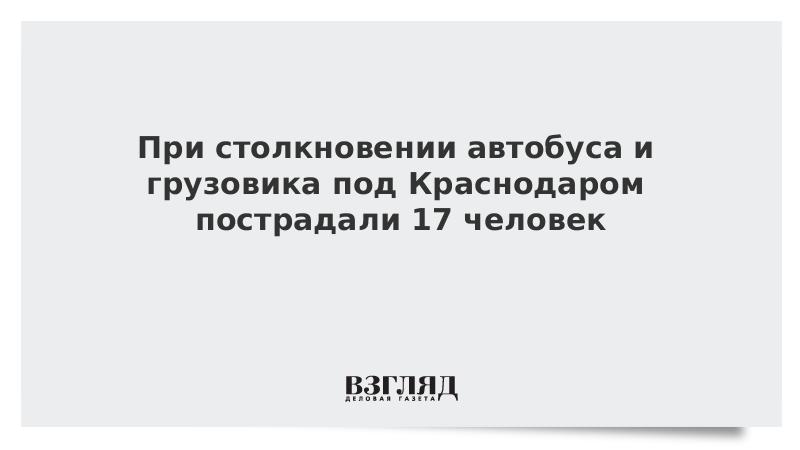 При столкновении автобуса и грузовика под Краснодаром пострадали 17 человек