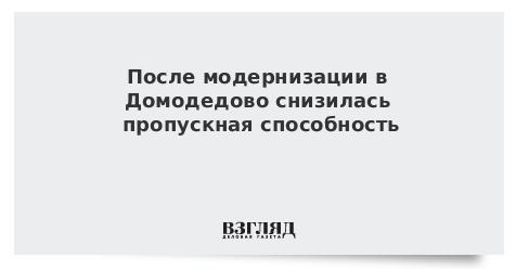После модернизации в Домодедово снизилась пропускная способность