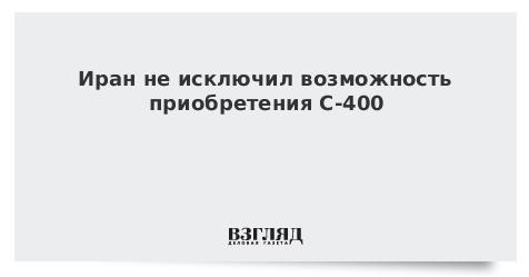 Иран не исключил возможность приобретения С-400