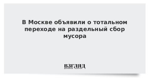 В Москве объявили о тотальном переходе на раздельный сбор мусора