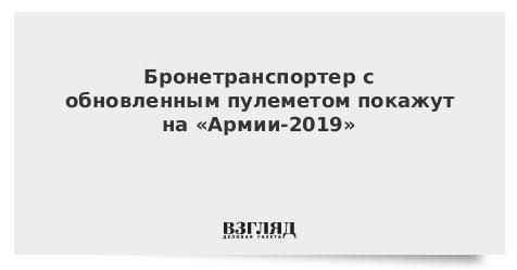 Бронетранспортер с обновленным пулеметом покажут на «Армии-2019»