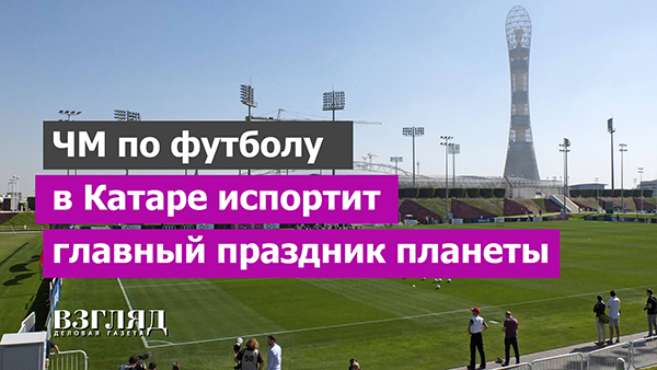 Катарский чемпионат мира по футболу испортит главный праздник планеты