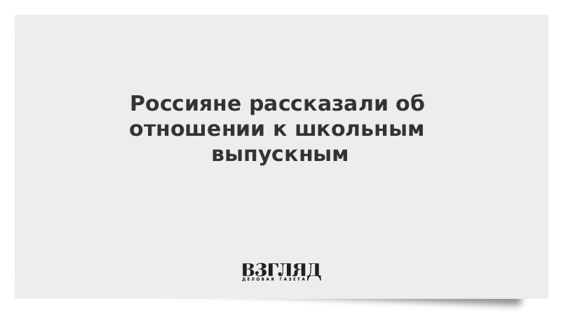 Россияне рассказали об отношении к школьным выпускным