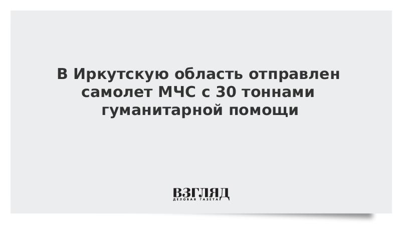 В Иркутскую область отправлен самолет МЧС с 30 тоннами гуманитарной помощи