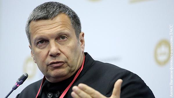 Соловьев отреагировал на критику Запада планов Зеленского люстрировать Порошенко
