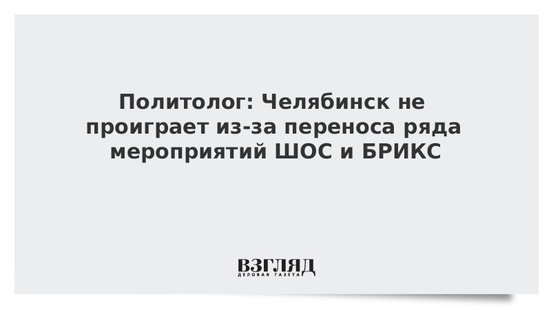 Политолог: Челябинск не проиграет из-за переноса ряда мероприятий ШОС и БРИКС