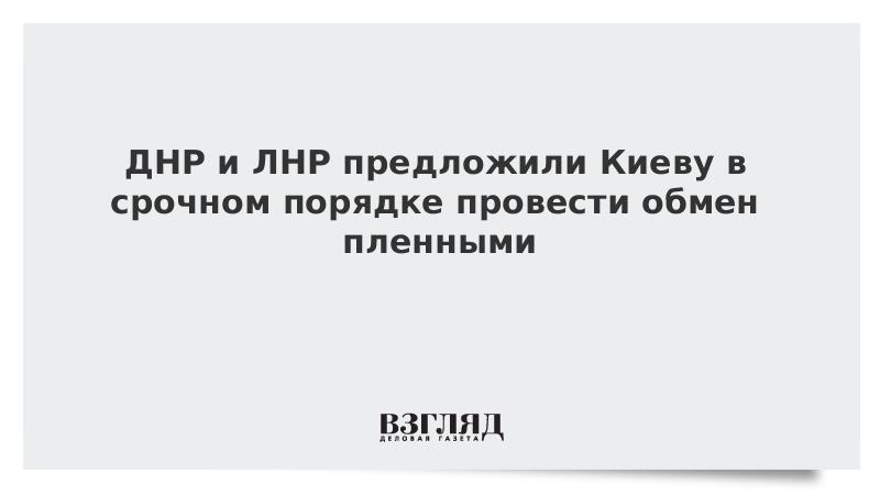 ДНР и ЛНР предложили Киеву в срочном порядке провести обмен пленными
