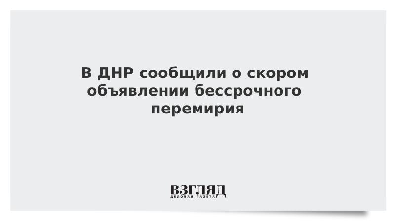 Контактная группа по Донбассу согласовала бессрочное перемирие