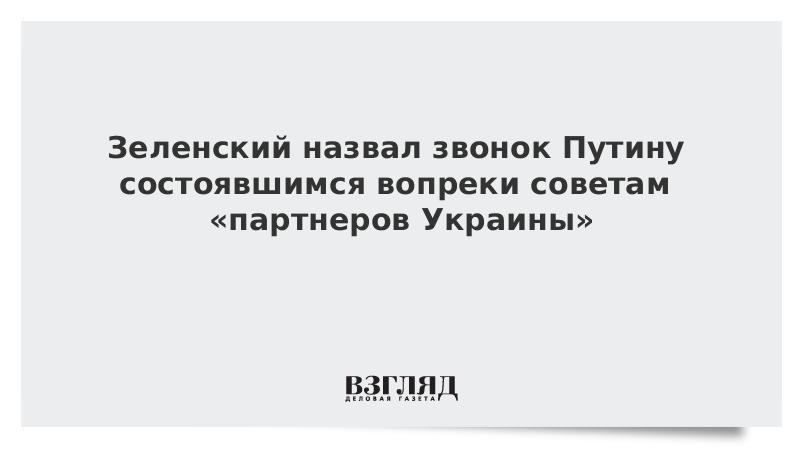 Зеленский назвал звонок Путину состоявшимся вопреки советам «партнеров Украины»