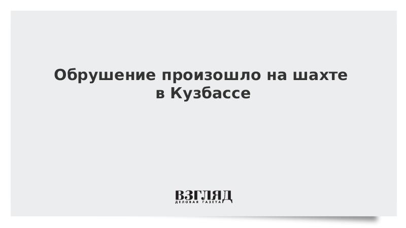 Обрушение произошло на шахте в Кузбассе