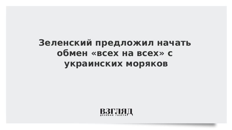 Зеленский предложил начать обмен «всех на всех» с украинских моряков