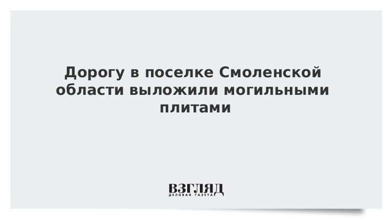 Дорогу в поселке Смоленской области выложили могильными плитами