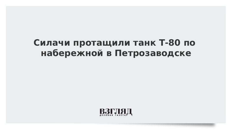 Силачи протащили танк Т-80 по набережной в Петрозаводске