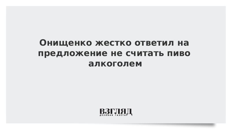 Онищенко жестко ответил на предложение не считать пиво алкоголем