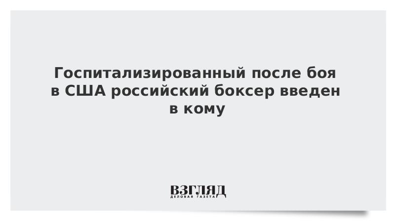 Госпитализированный после боя в США российский боксер введен в кому