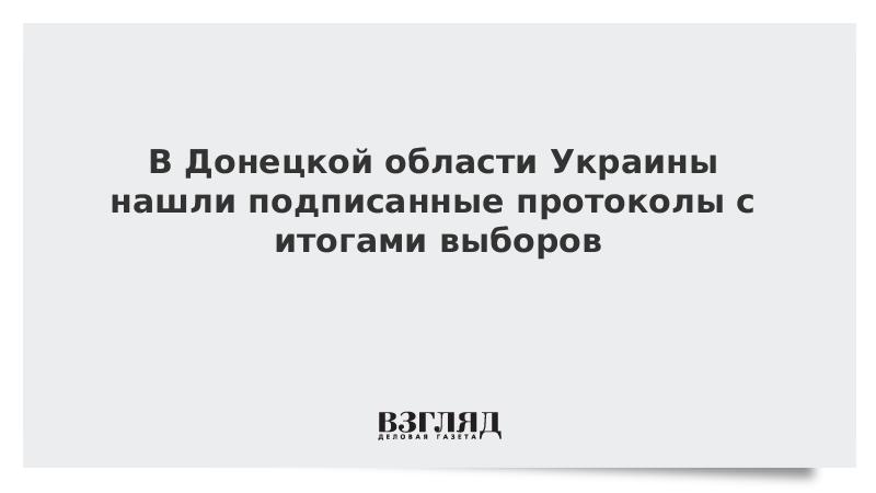 В Донецкой области Украины нашли подписанные протоколы с итогами выборов