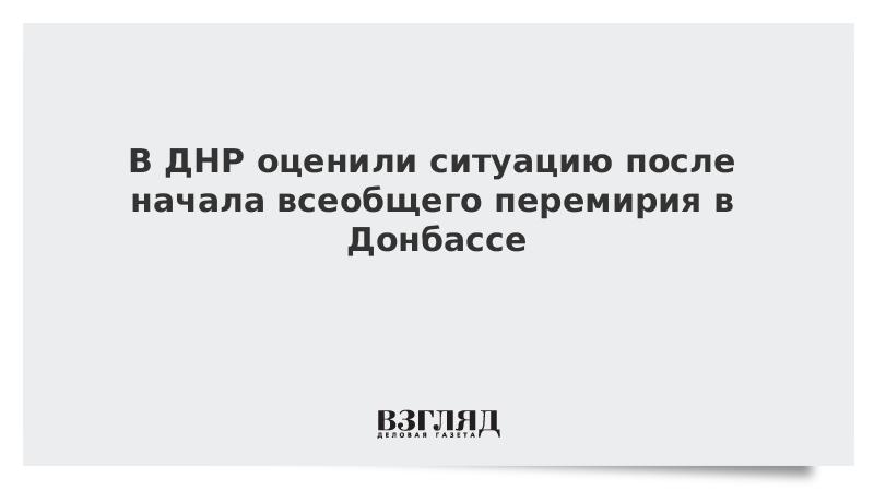 В ДНР оценили ситуацию после начала всеобщего перемирия в Донбассе