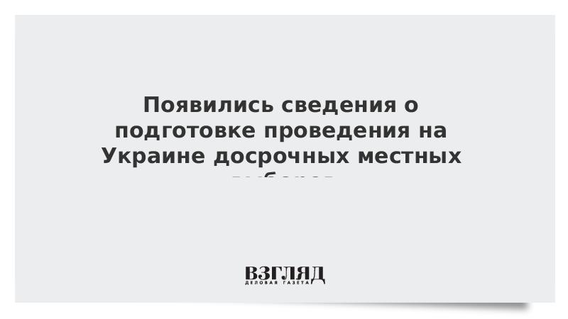 Появились сведения о подготовке проведения на Украине досрочных местных выборов