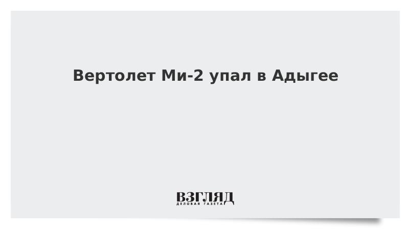 Вертолет Ми-2 упал в Адыгее