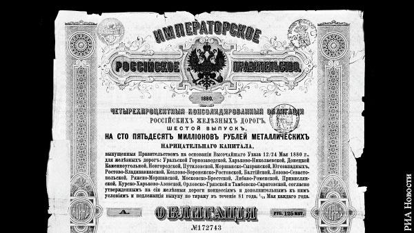 Займы царской россии