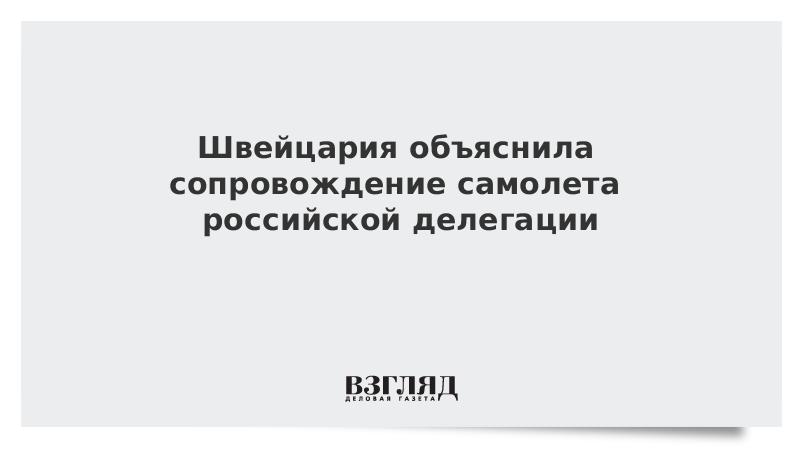 Швейцария объяснила сопровождение самолета российской делегации