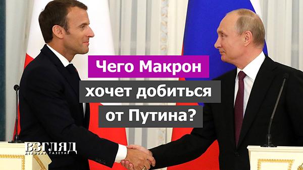 Видео: Чего Макрон хочет добиться от Путина?
