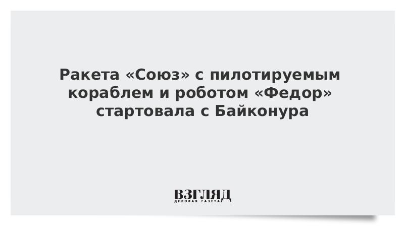 Ракета «Союз» с пилотируемым кораблем и роботом «Федор» стартовала с Байконура