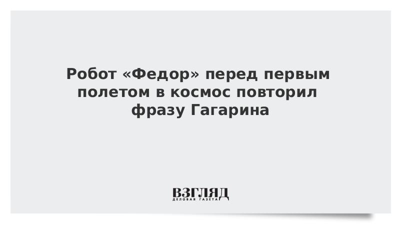 Робот «Федор» перед первым полетом в космос повторил фразу Гагарина