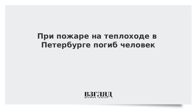 При пожаре на теплоходе в Петербурге погиб человек