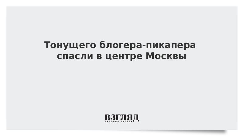 Тонущего блогера-пикапера спасли в центре Москвы