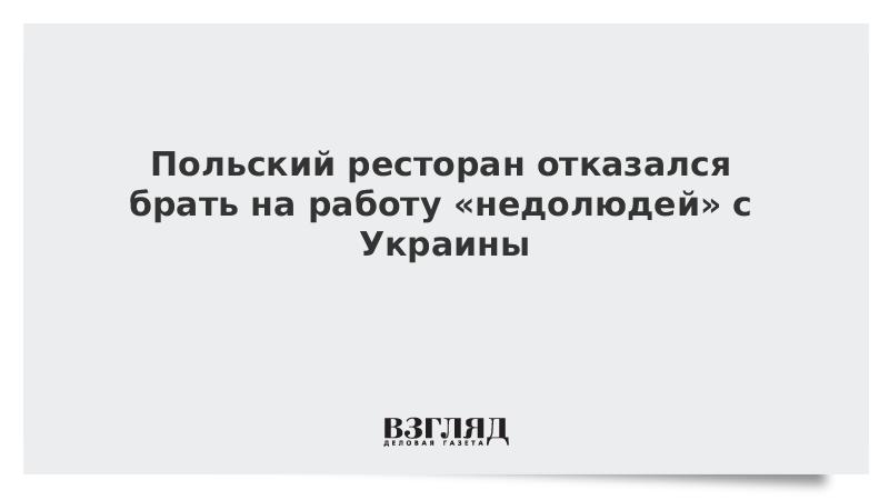 Польский ресторан отказался брать на работу «недолюдей» c Украины
