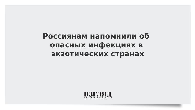 Россиянам напомнили об опасных инфекциях в экзотических странах