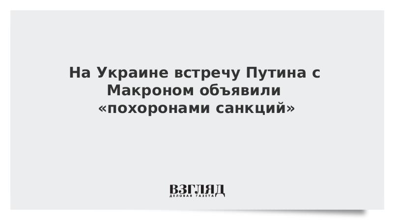 На Украине встречу Путина с Макроном объявили «похоронами санкций»