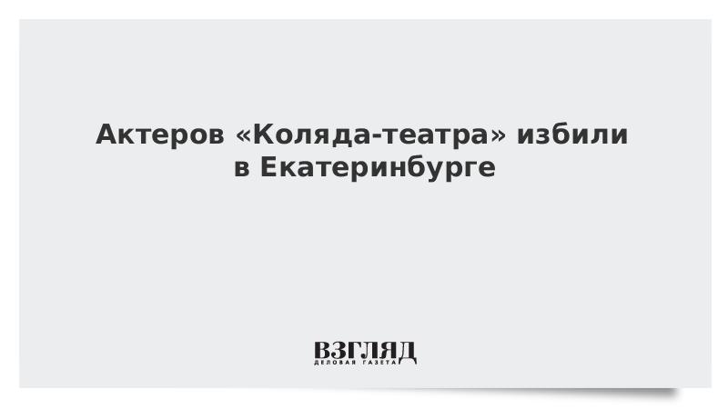 Актеров «Коляда-театра» избили в Екатеринбурге