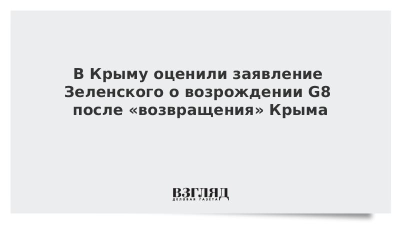 В Крыму оценили заявление Зеленского о возрождении G8 после «возвращения» Крыма