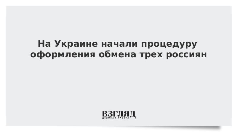На Украине начали процедуру оформления обмена трех россиян