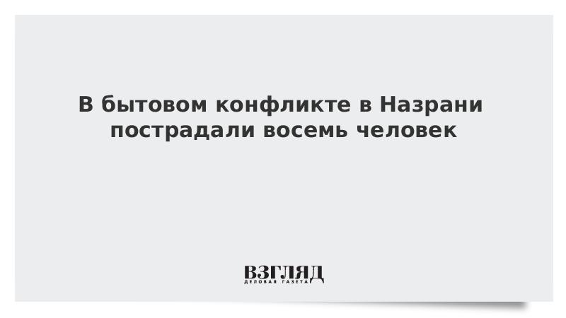 В бытовом конфликте в Назрани пострадали восемь человек
