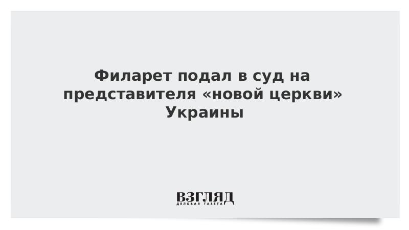 Филарет подал в суд на представителя «новой церкви» Украины