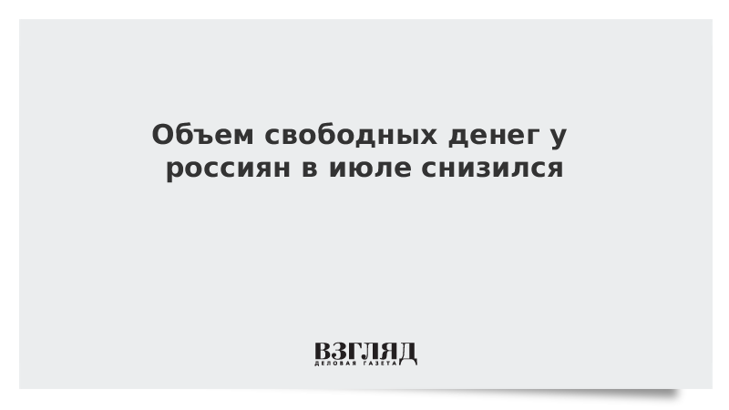 Объем свободных денег у россиян в июле снизился