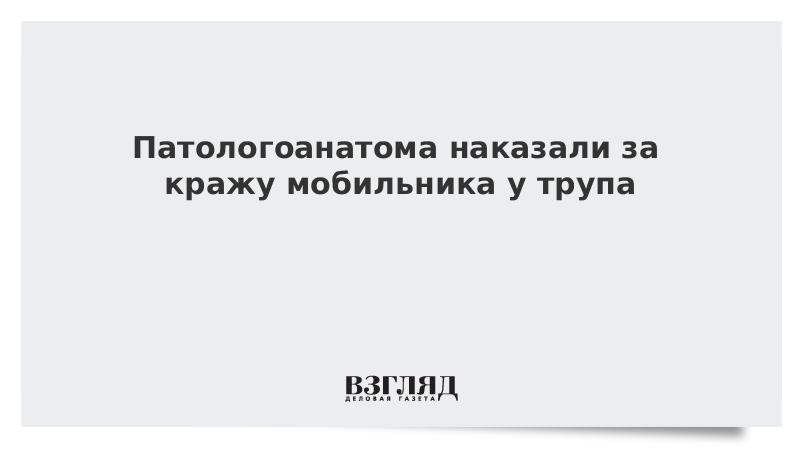 Патологоанатома наказали за кражу мобильника у трупа