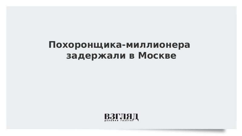 Похоронщика-миллионера задержали в Москве