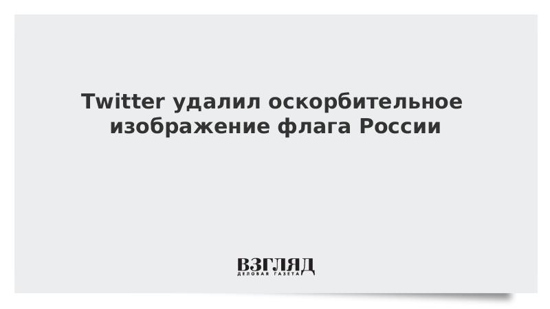 Twitter удалил оскорбительное изображение флага России