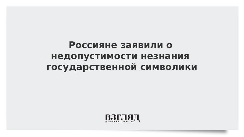 Россияне заявили о недопустимости незнания государственной символики