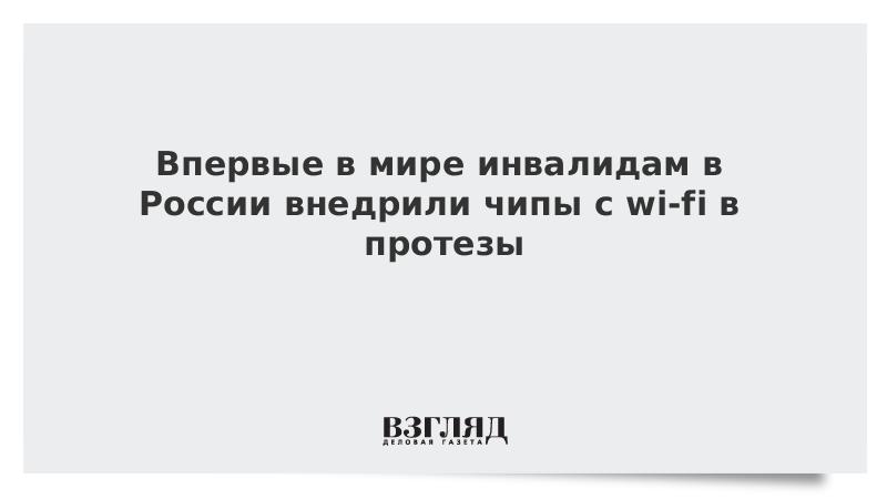 Впервые в мире инвалидам в России внедрили чипы с wi-fi в протезы