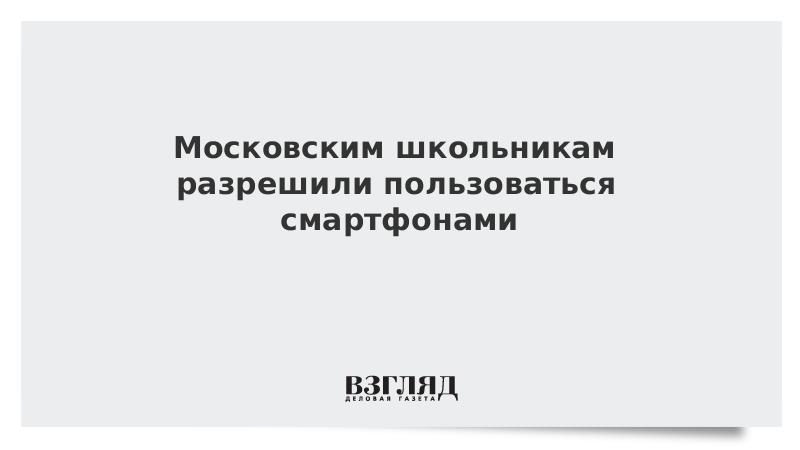 Московским школьникам разрешили пользоваться смартфонами