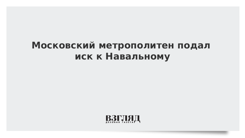 Московский метрополитен подал иск к Навальному
