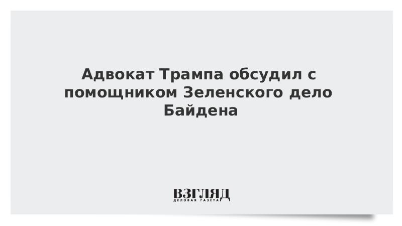 Адвокат Трампа обсудил с помощником Зеленского дело Байдена